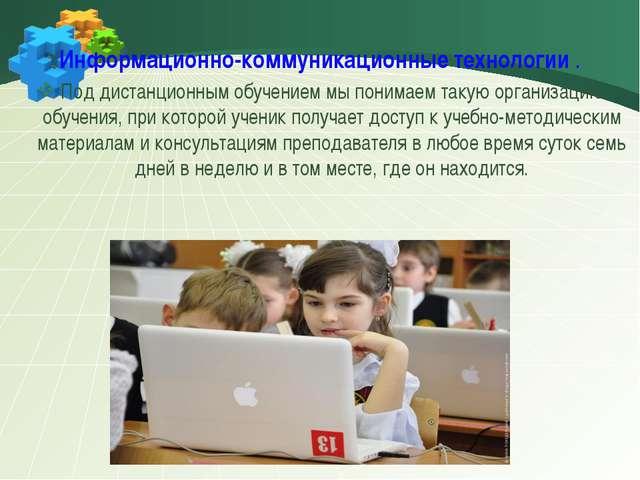 Информационно-коммуникационные технологии. Под дистанционным обучением мы п...