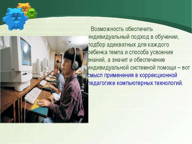 Возможность обеспечить индивидуальный подход в обучении, подбор адекватных д...