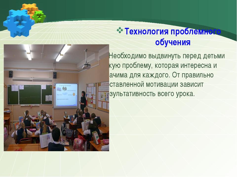 Технология проблемного обучения Необходимо выдвинуть перед детьми такую про...