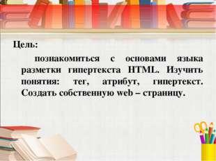 Цель: познакомиться с основами языка разметки гипертекста HTML. Изучить пон