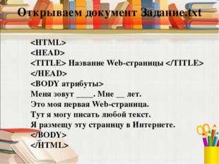 Название Web-страницы    Меня зовут ____. Мне __ лет. Это моя первая Web-с