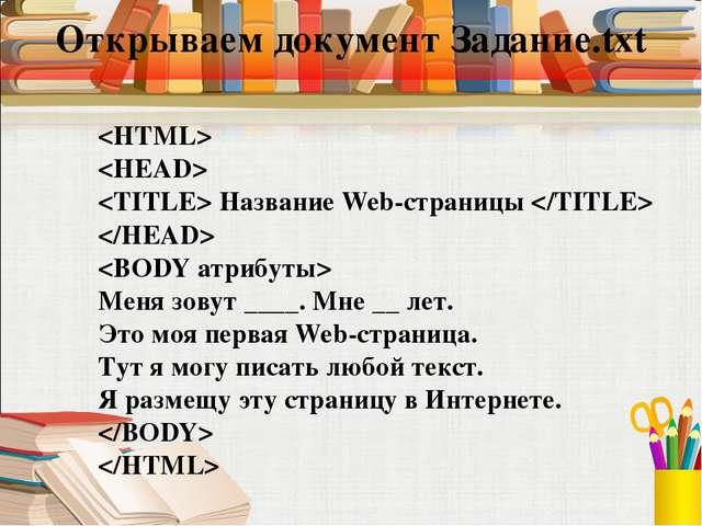 Название Web-страницы    Меня зовут ____. Мне __ лет. Это моя первая Web-с...