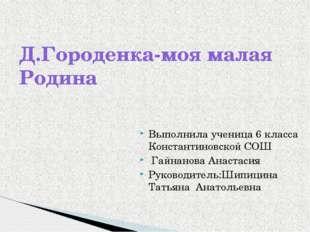 Выполнила ученица 6 класса Константиновской СОШ Гайнанова Анастасия Руководит