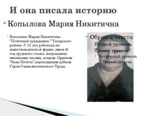 И она писала историю Копылова Мария Никитична- ''Почётный гражданин '' Татарс