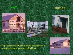 клуб Городенская НОШ и клуб находятся в одном здании вместе с ФАПом школа