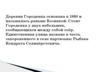 Деревня Городенка основана в 1890 и называлась раньше Козинкой. Стоит Городе