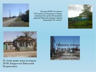 В этом доме жил ветеран ВОВ Андросов Николай Корнеевич Ветеран ВОВ Отставных