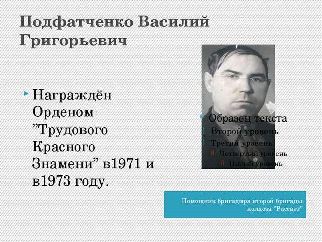 Подфатченко Василий Григорьевич Помощник бригадира второй бригады колхоза ''Р...
