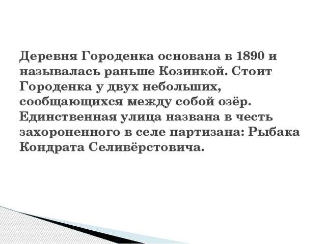 Деревня Городенка основана в 1890 и называлась раньше Козинкой. Стоит Городе...
