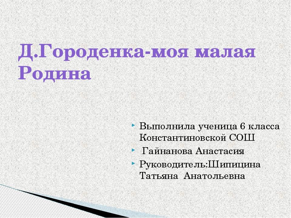 Выполнила ученица 6 класса Константиновской СОШ Гайнанова Анастасия Руководит...