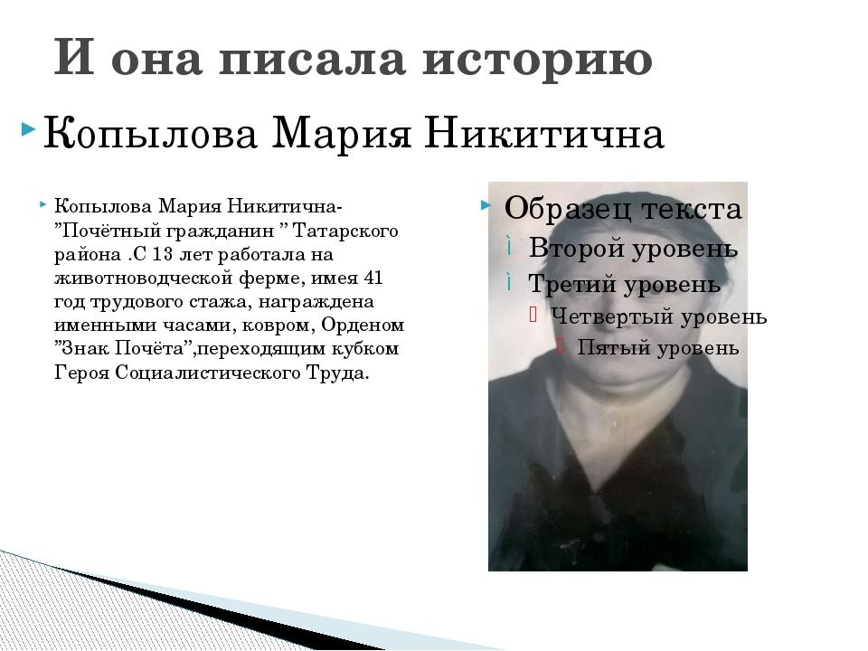 И она писала историю Копылова Мария Никитична- ''Почётный гражданин '' Татарс...