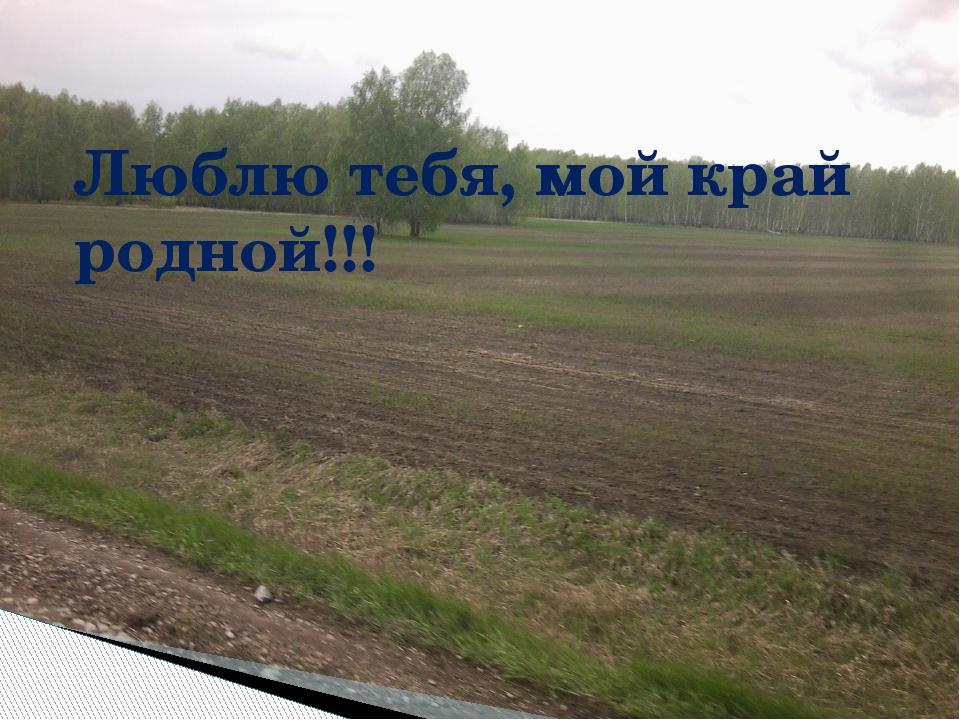 Люблю тебя, мой край родной!!!