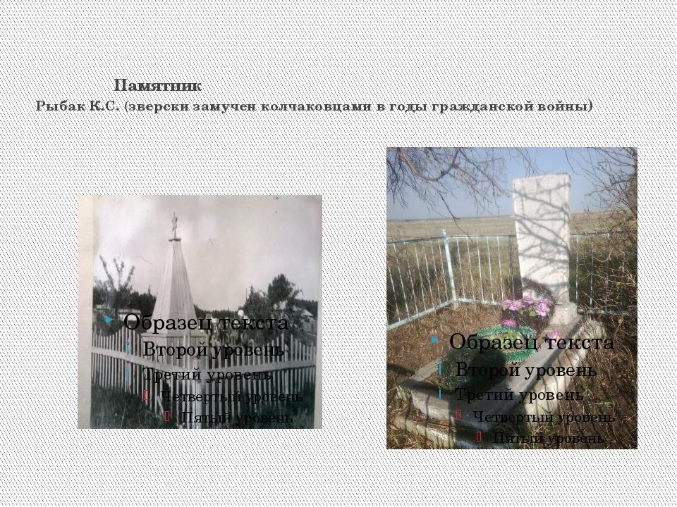 Памятник Рыбак К.С. (зверски замучен колчаковцами в годы гражданской войны)
