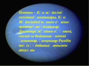Нептун – Күн жүйесінің сегізінші ғаламшары, Күн Жүйесіндегі күннен ең алыс о
