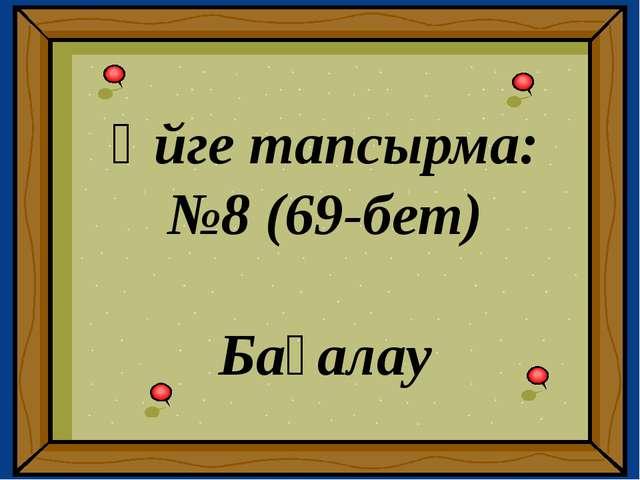 Үйге тапсырма: №8 (69-бет) Бағалау