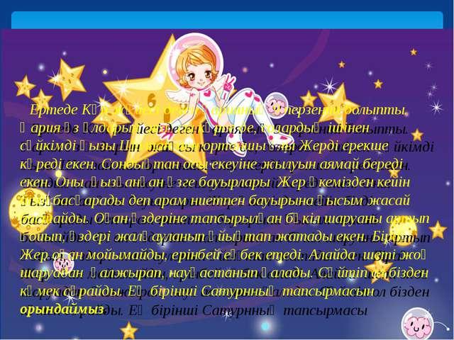 Ертеде Күн жүйесі деген қарияның 9 перзенті болыпты. Қария өз ұлдарын жақсы...