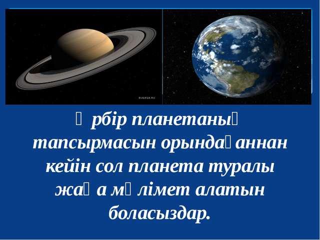 Әрбір планетаның тапсырмасын орындағаннан кейін сол планета туралы жаңа мәлім...