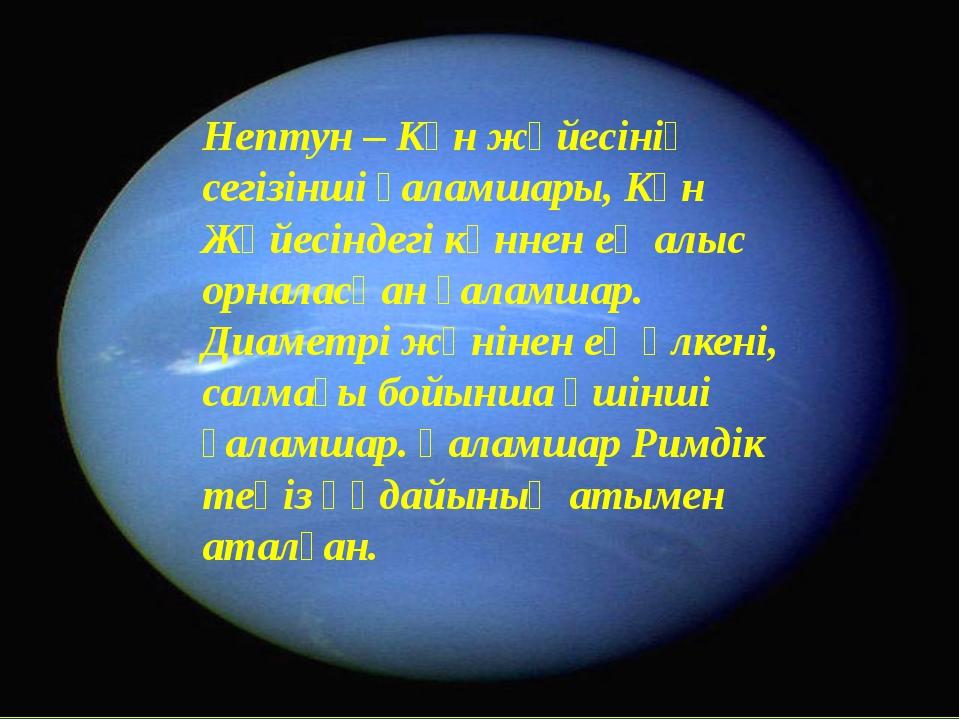 Нептун – Күн жүйесінің сегізінші ғаламшары, Күн Жүйесіндегі күннен ең алыс о...