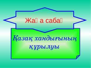 Қазақ хандығының құрылуы Жаңа сабақ