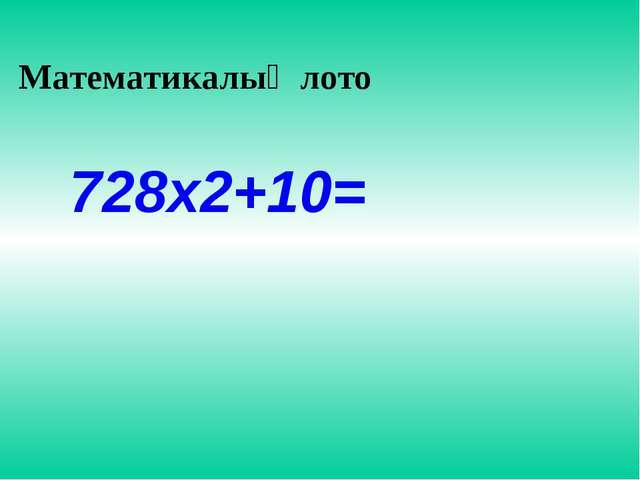 Математикалық лото 728х2+10=