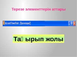 Терезе элементтерін аттары Тақырып жолы