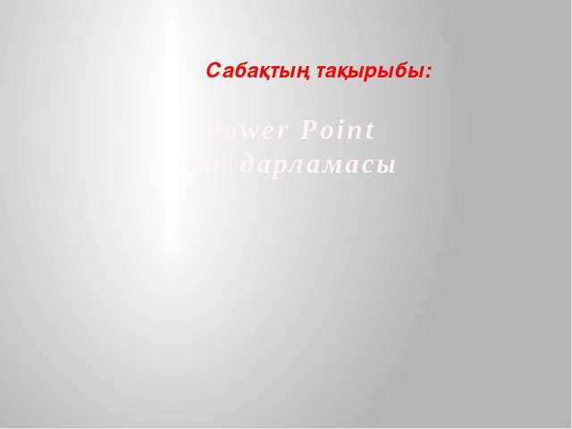 Сабақтың тақырыбы: Power Point бағдарламасы