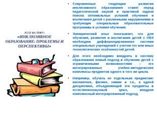 Современные тенденции развития инклюзивного образования ставят перед педагоги