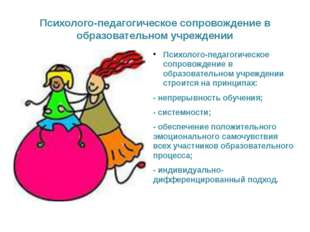 Психолого-педагогическое сопровождение в образовательном учреждении Психолого