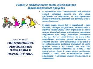 Раздел 2. Практическая часть инклюзивного образовательного процесса В последн