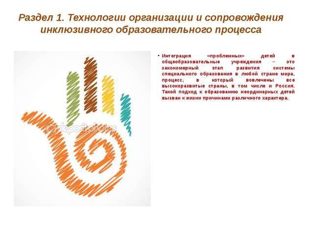 Раздел 1. Технологии организации и сопровождения инклюзивного образовательног...