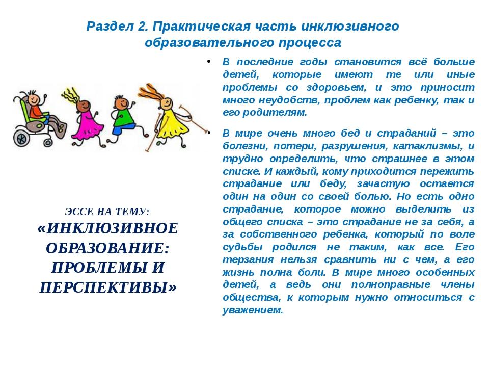 Раздел 2. Практическая часть инклюзивного образовательного процесса В последн...