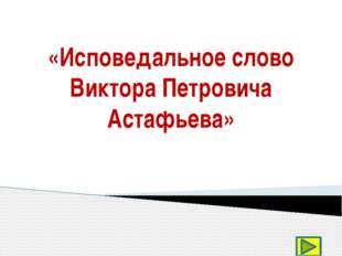 «Исповедальное слово Виктора Петровича Астафьева»