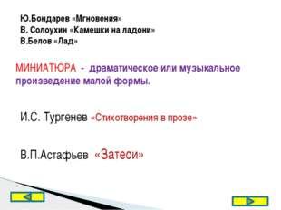 Ю.Бондарев «Мгновения» В. Солоухин «Камешки на ладони» В.Белов «Лад» МИНИАТЮР