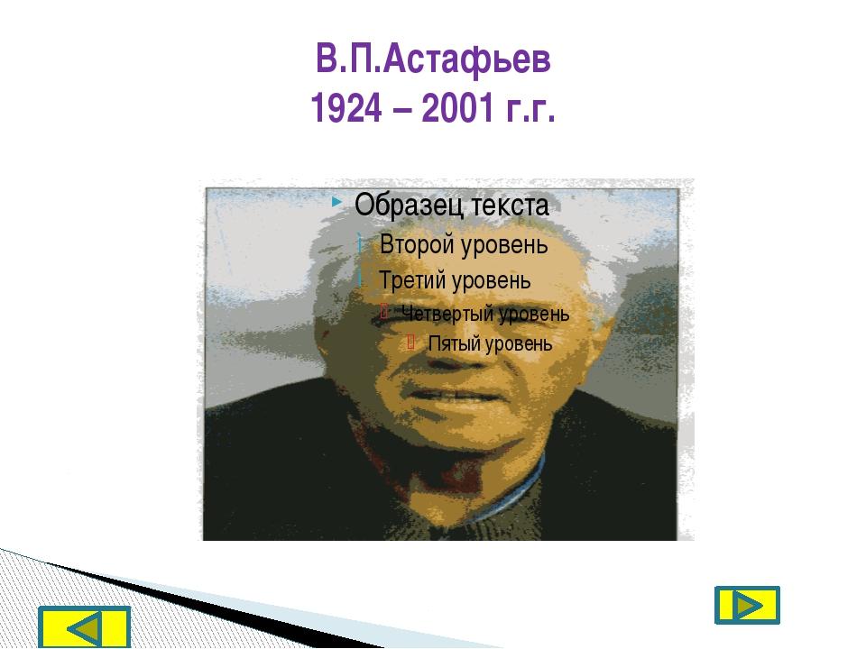 В.П.Астафьев 1924 – 2001 г.г.