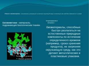 «Умные» наноматериалы - наноматериалы, реагирующие на изменения окружающей с