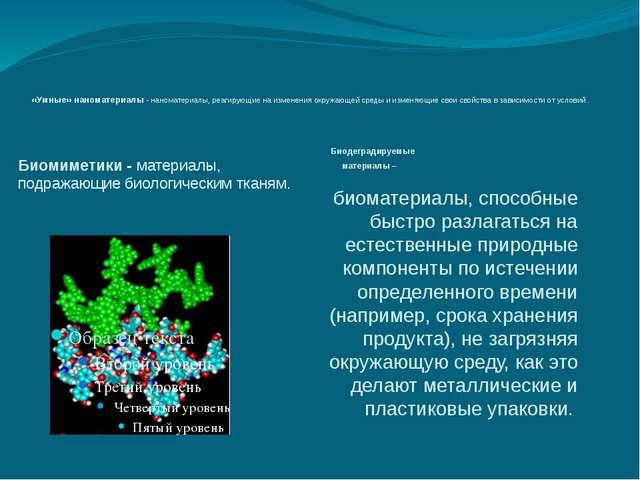 «Умные» наноматериалы - наноматериалы, реагирующие на изменения окружающей с...