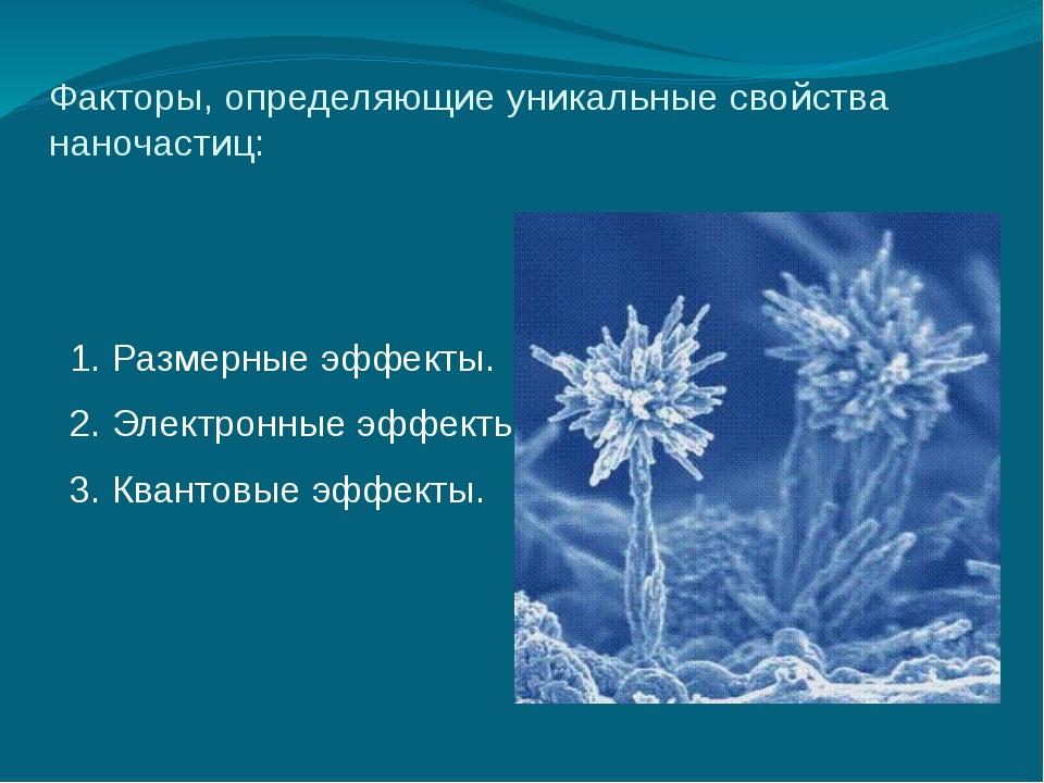 Факторы, определяющие уникальные свойства наночастиц: 1. Размерные эффекты. 2...