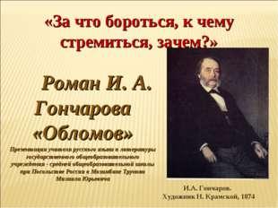 «За что бороться, к чему стремиться, зачем?» Роман И. А. Гончарова «Обломов»