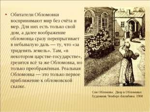 Сон Обломова. Двор в Обломовке. Художник Чемберс-Билибина. 1908 Обитатели Об