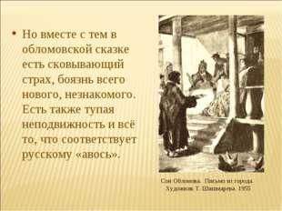Сон Обломова. Письмо из города. Художник Т. Шишмарева. 1955 Но вместе с тем в