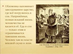 Сон Обломова. В гостиной перед ужином. Художник С. Шор. 1936 Обломовка напоми
