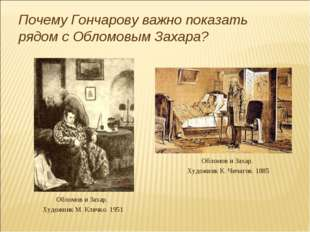 Почему Гончарову важно показать рядом с Обломовым Захара? Обломов и Захар. Ху