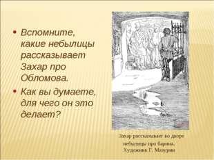 Захар рассказывает во дворе небылицы про барина. Художник Г. Мазурин Вспомни