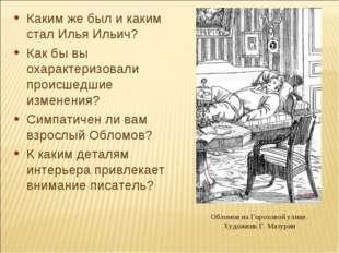 Обломов на Гороховой улице. Художник Г. Мазурин Каким же был и каким стал Иль