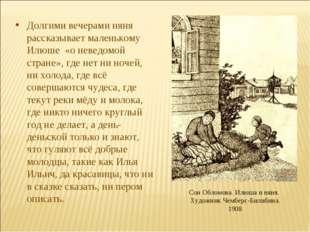 Сон Обломова. Илюша и няня. Художник Чемберс-Билибина. 1908 Долгими вечерами