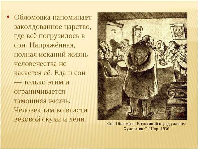 Сон Обломова. В гостиной перед ужином. Художник С. Шор. 1936 Обломовка напоми...