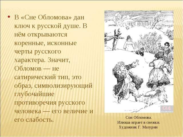 Сон Обломова. Илюша играет в снежки. Художник Г. Мазурин В «Сне Обломова» дан...