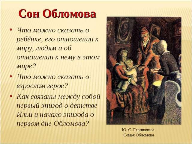 Ю. С. Гершкович. Семья Обломова Что можно сказать о ребёнке, его отношении к...