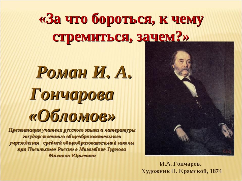 «За что бороться, к чему стремиться, зачем?» Роман И. А. Гончарова «Обломов»...