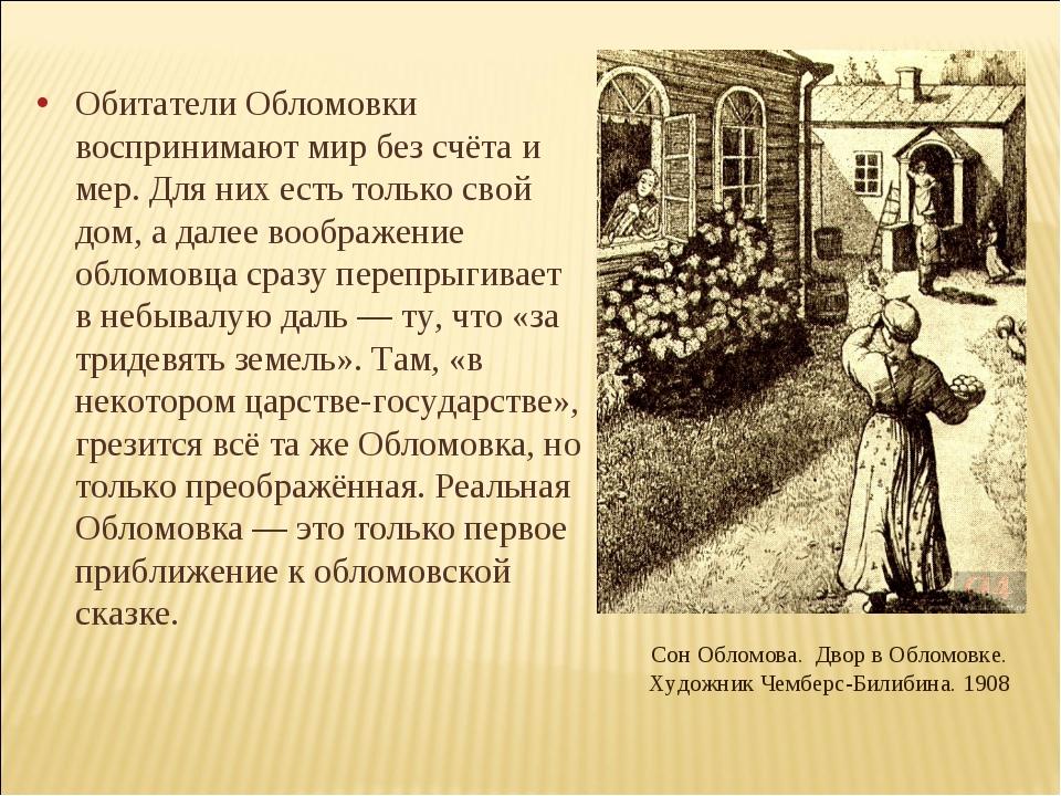 Сон Обломова. Двор в Обломовке. Художник Чемберс-Билибина. 1908 Обитатели Об...